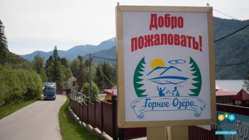Турбаза Горное озеро, фото 26