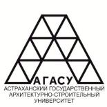 Астраханский государственный архитертурно-строительный университет